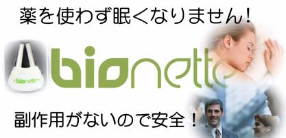 bionet01.png